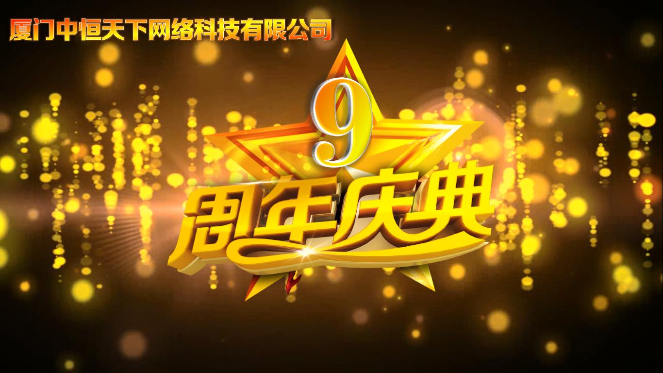 庆祝:厦门中恒天下网络科技有限公司成立9周年
